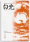 byakko_jp_cover100