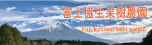 富士協生果樹農園